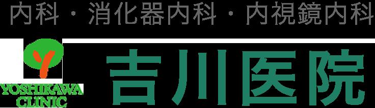 内科・消化器内科・内視鏡内科 吉川医院