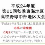 2平成24年度橘戦
